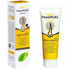 Крем-маска для волос «Посейвлас: Актив», 250 мл.